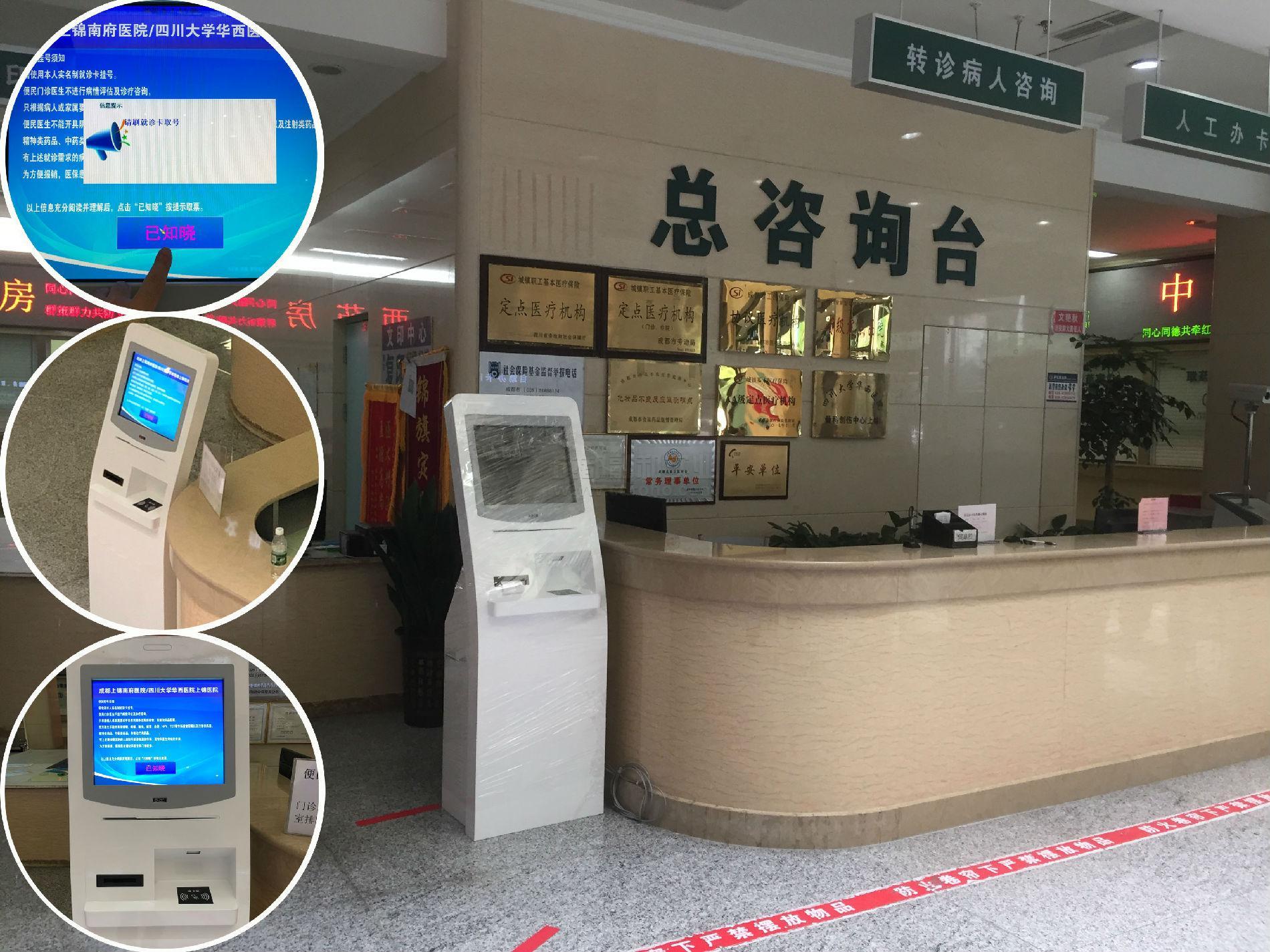 华西上锦医院排队系统