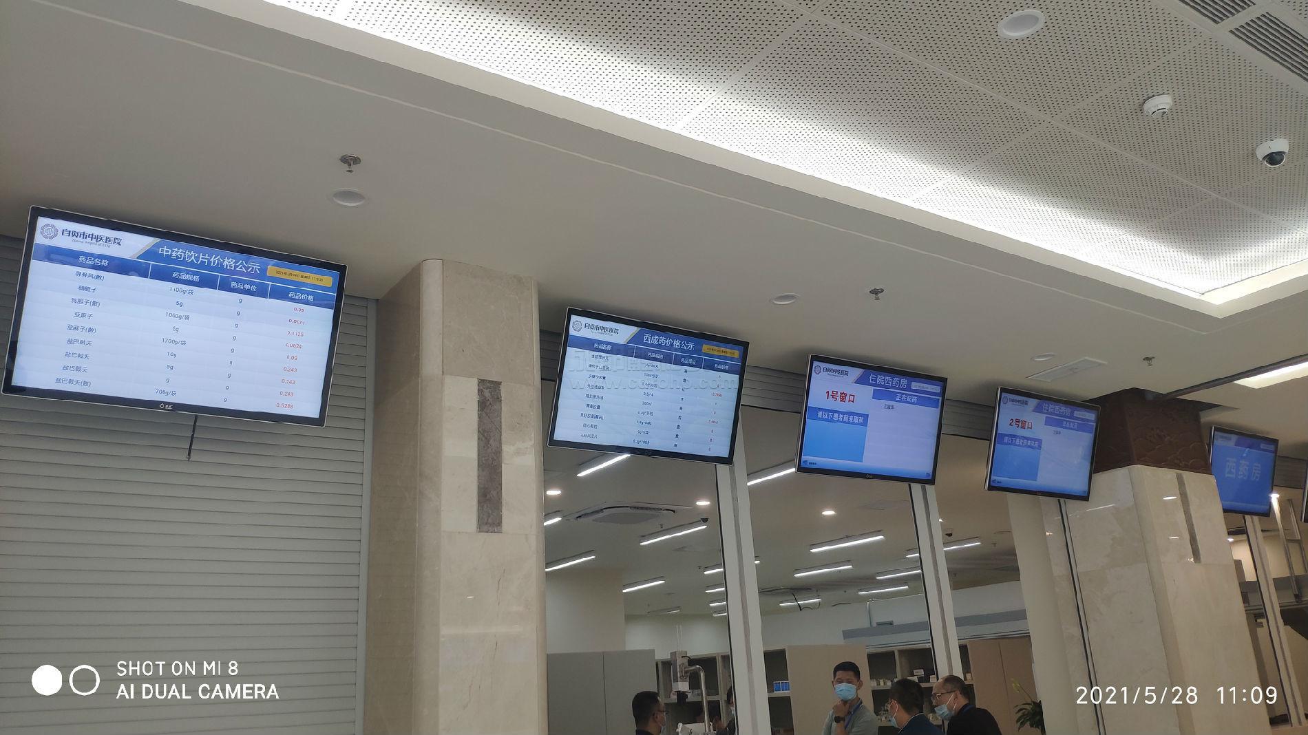 智慧医院排队系统