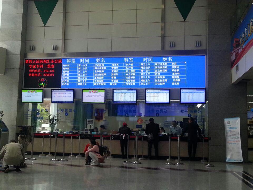 自贡四医院汇东分院排队机系统之大厅显示喊号机
