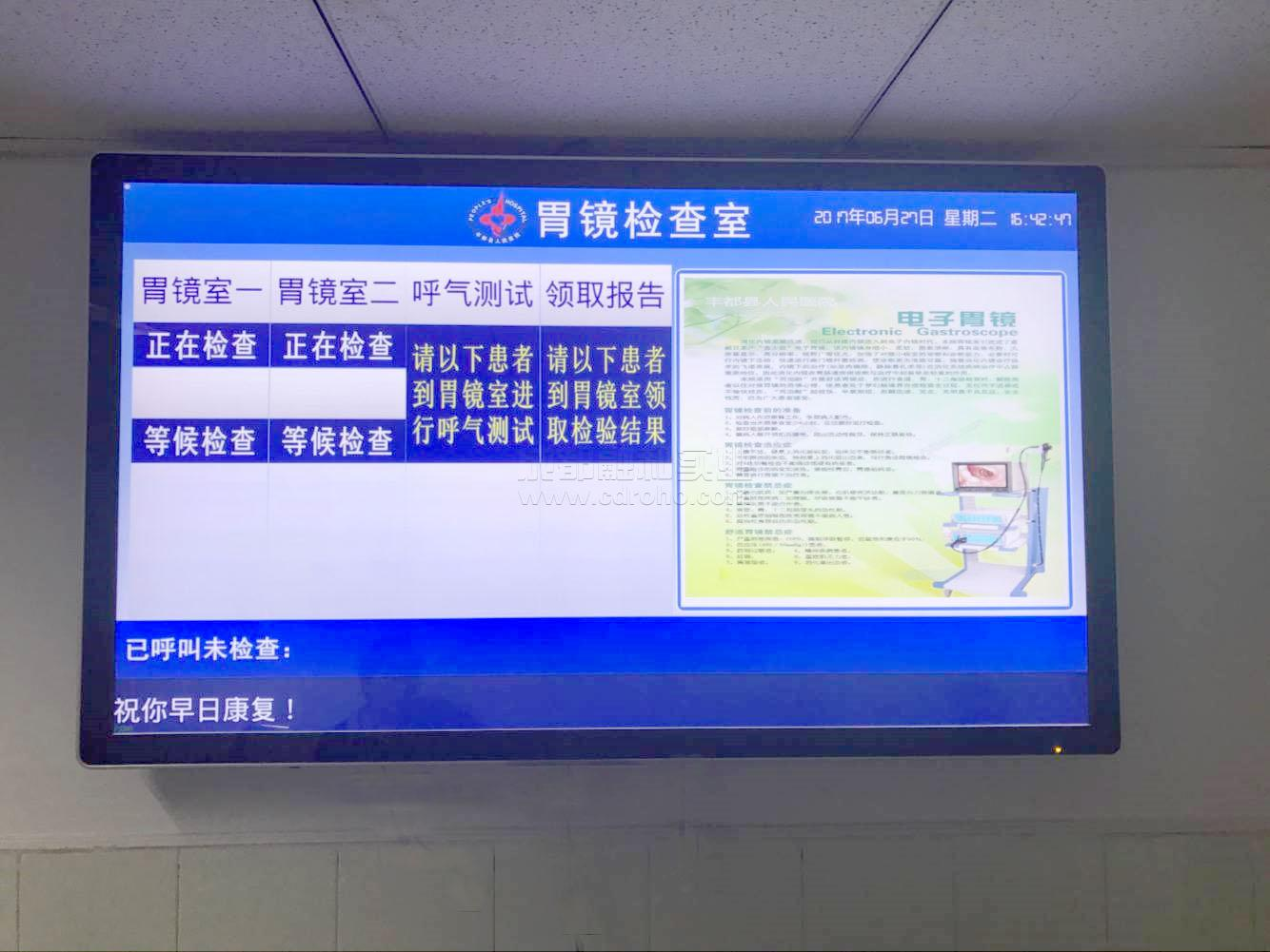 胃镜科室排队液晶信息显示