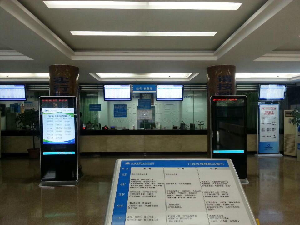 自贡四医院汇东分院排队机系统之排队挂号/缴费系统
